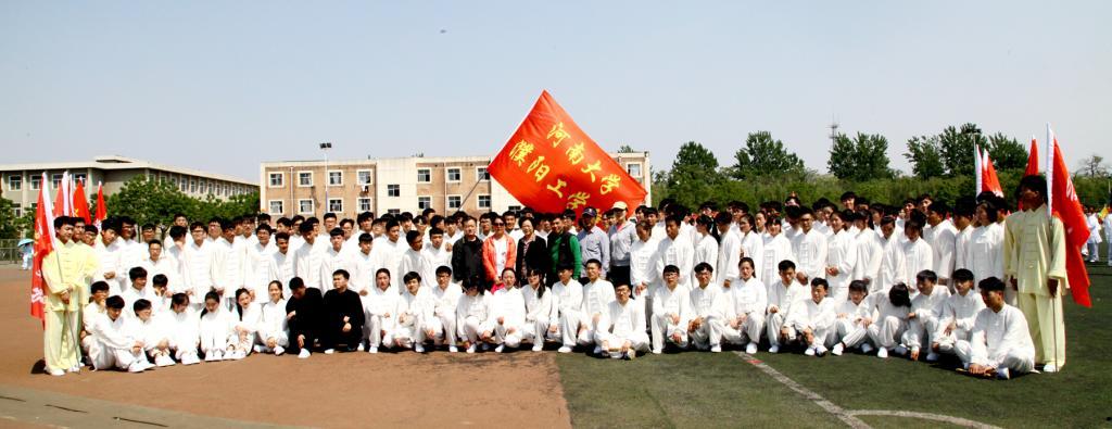 濮阳工学院获得河南大学第十五届太极拳比赛(明伦校区图片